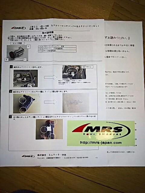 MRS エアクリーナーチャンバー 4型~10型用