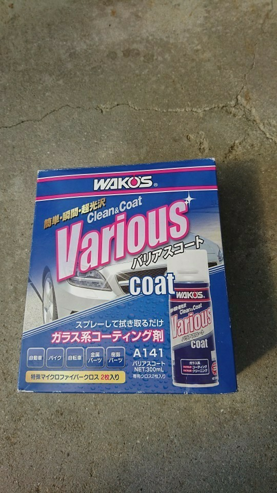 洗車日和でしたので。