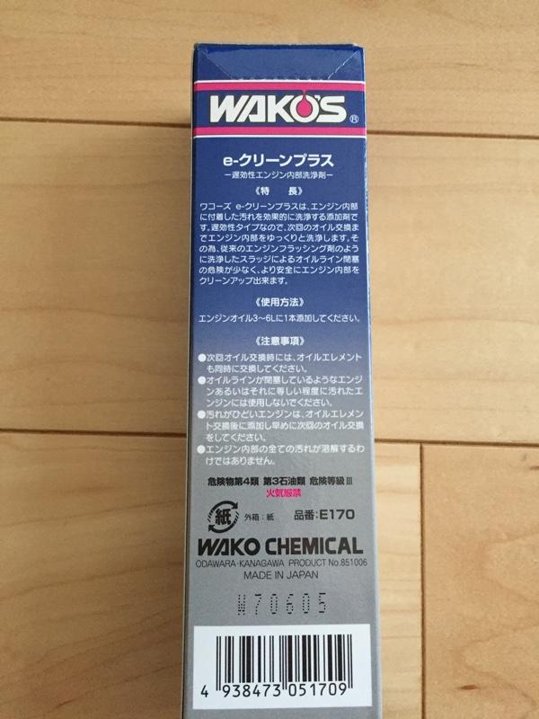 ☆WAKO'S  e-クリーンプラス投入