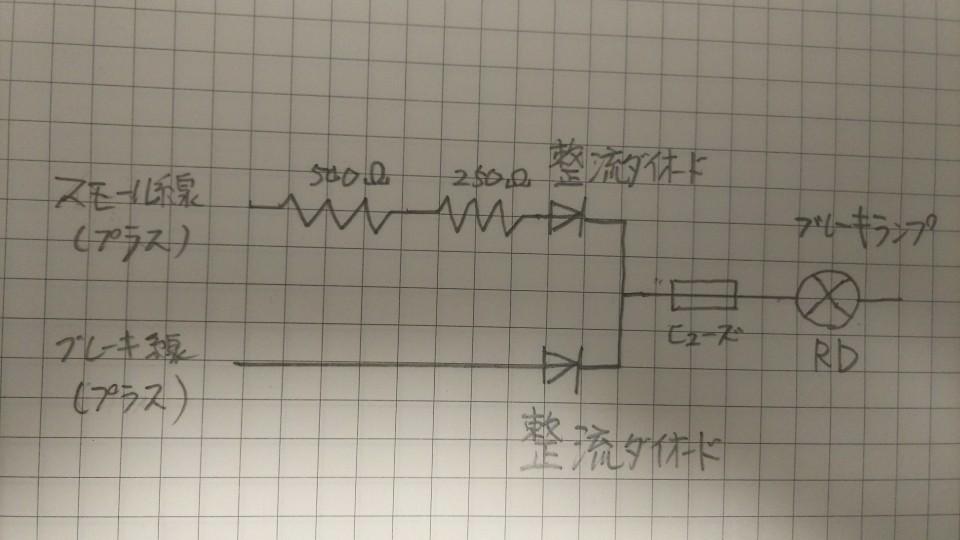 ブレーキランプ減光回路作成と取り付けやってみた。