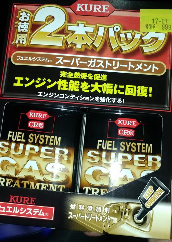 燃料添加剤20171009