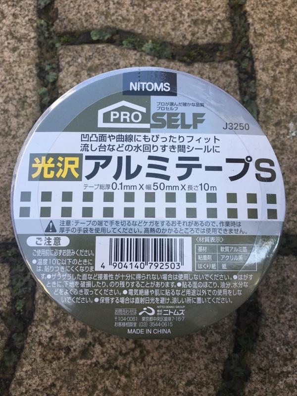 【ソニカ】タイヤ交換