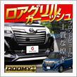 【 シェアスタイル 】ルーミーカスタム M900系 ロアグリルガーニッシュ 取付・動画