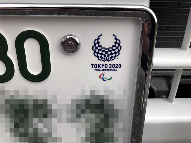 東京オリンピック・パラリンピック図柄ナンバー交付・取付
