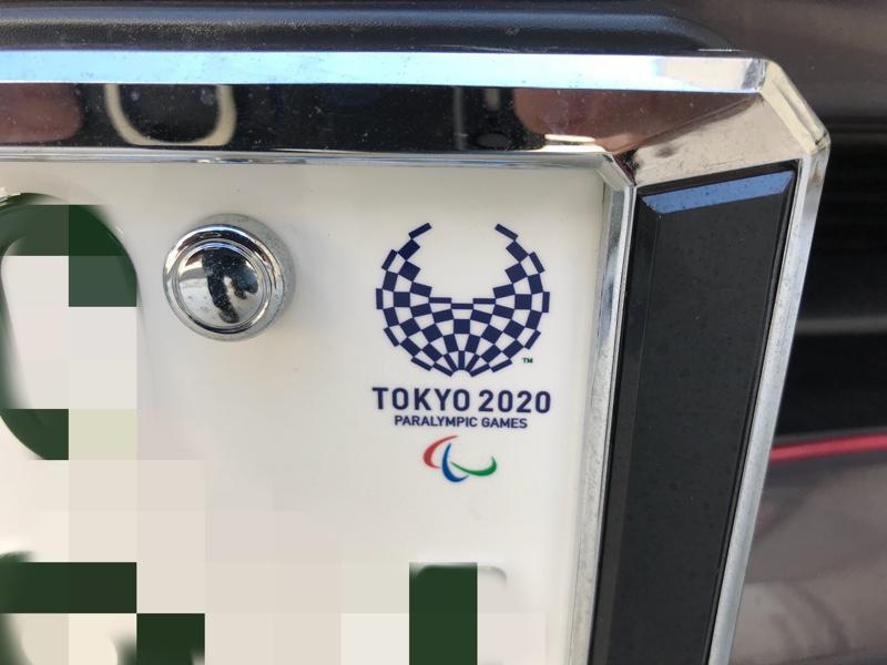 東京オリンピック記念ナンバー 取付け
