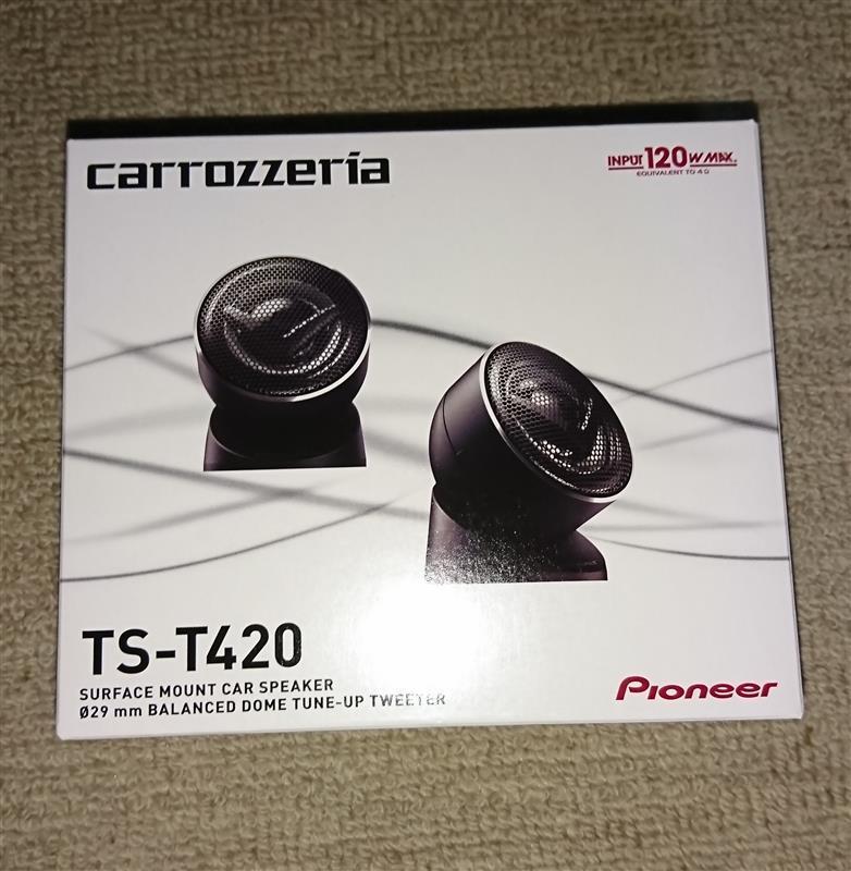 carrozzeria TS-T420ツイーター取り付け
