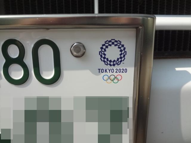 オリンピックナンバーに交換
