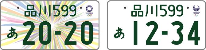 東京2020オリンピック・パラリンピック(図柄及びエンブレム)