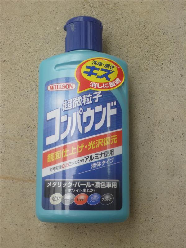 洗車・ゼロドロップ施工