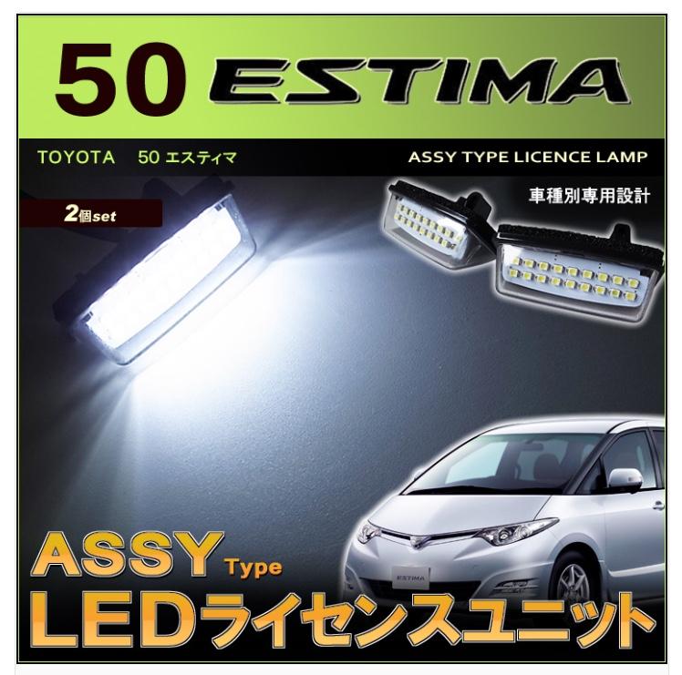 ライセンスプレートランプ LED化