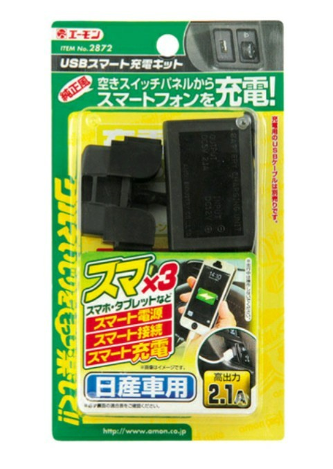 USB充電キット