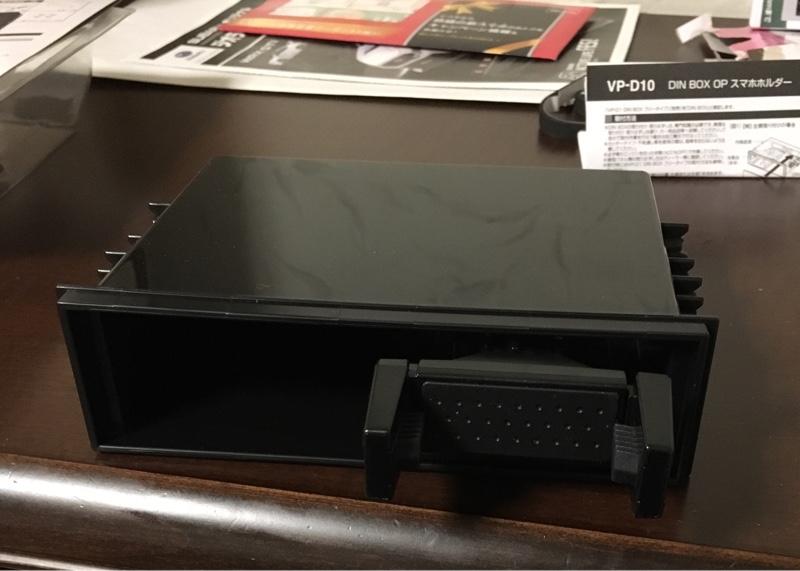 1DIN BOXにはまる、スマホホルダーを付ける。