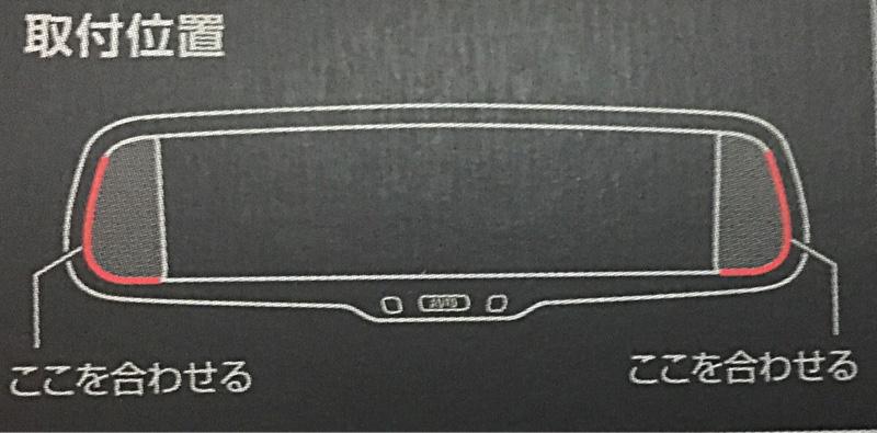 ルームミラー取付と補助ミラー貼付