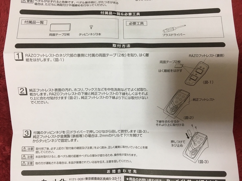 ABCペダル+FR取り付け(その1)