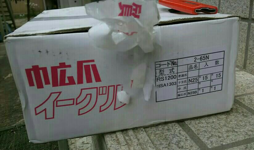 R216M 爪交換