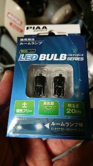TAKEGAWA製LEDヘッドライト交換【4,393km】