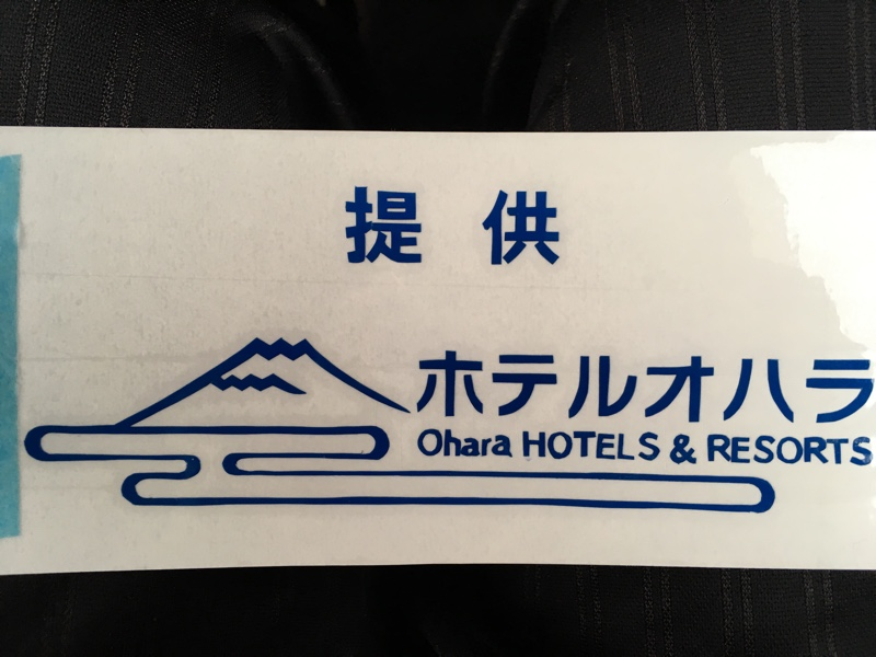 自作 ホテルオハラステッカー貼り付け