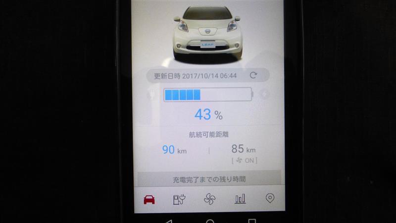 NissanConect(3)(バッテリー状態のチェック)