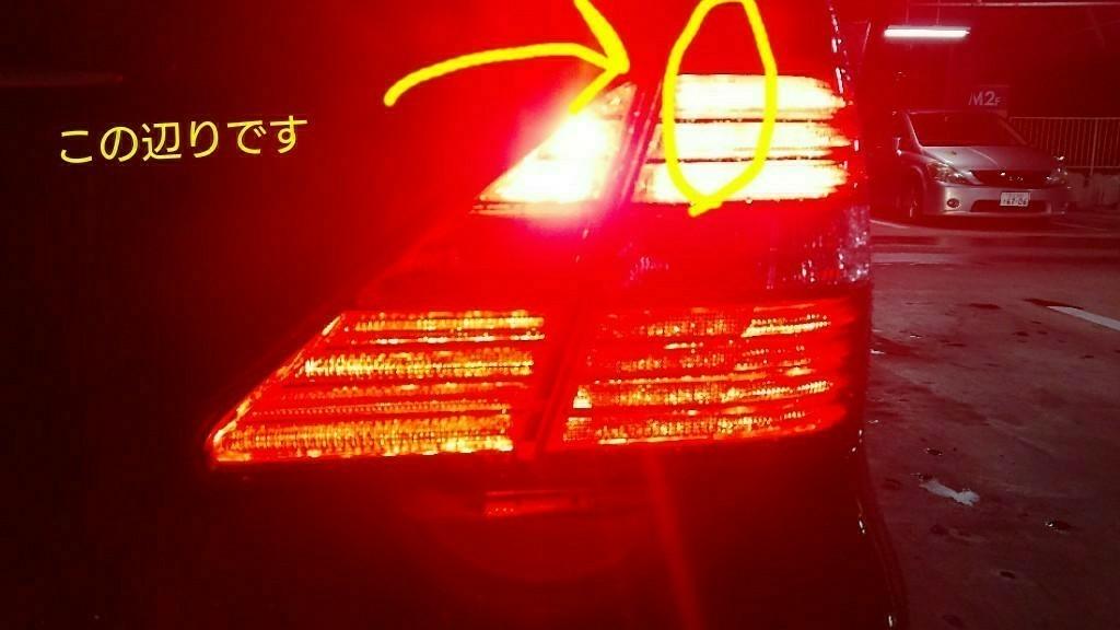右テールランプ点灯状態再度確認