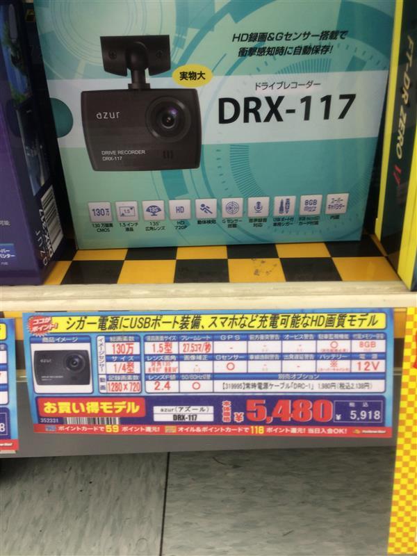 ドライブレコーダーアズール DRX-117取付け