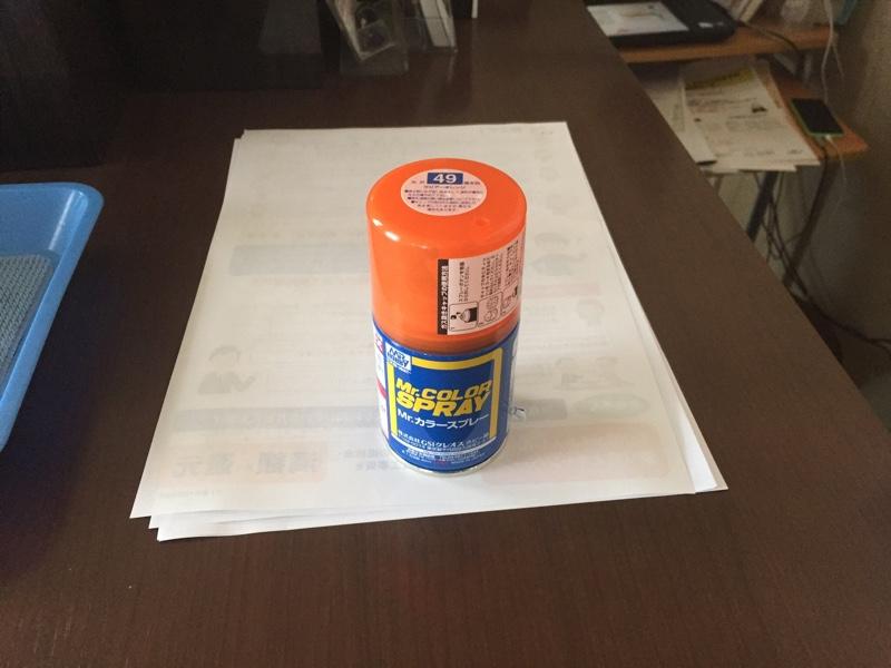 コーナーランプオレンジ塗装