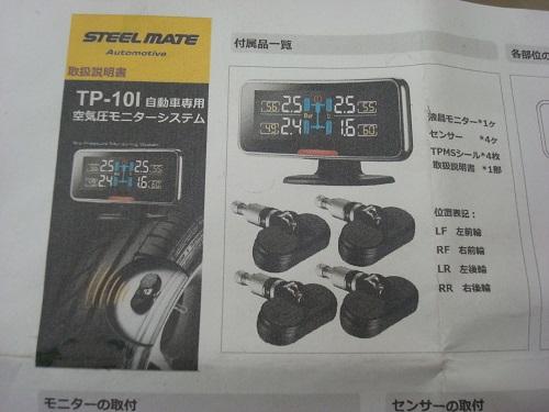 空気圧モニターシステム設置