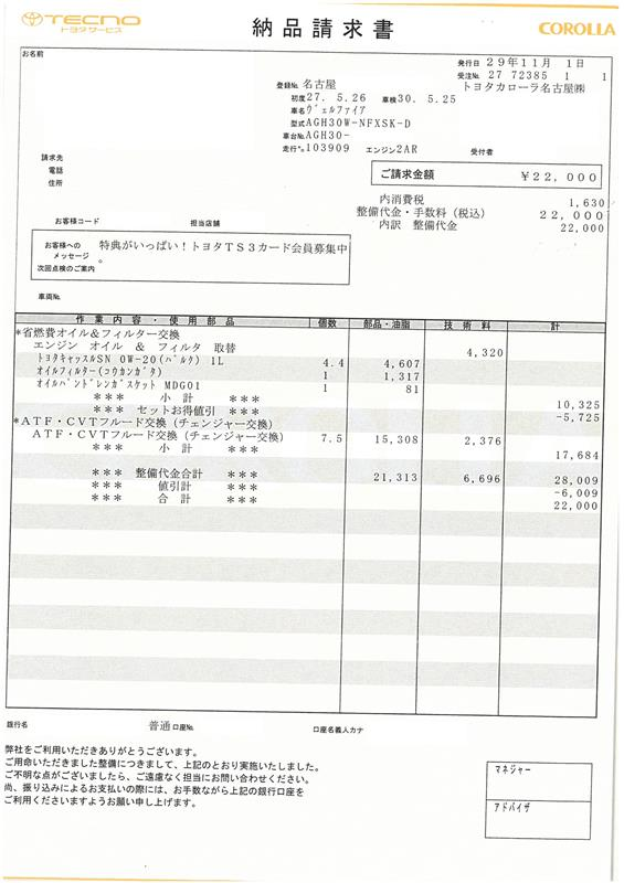 エンジンオイル・エレメント・CVTフルード交換 103,909km