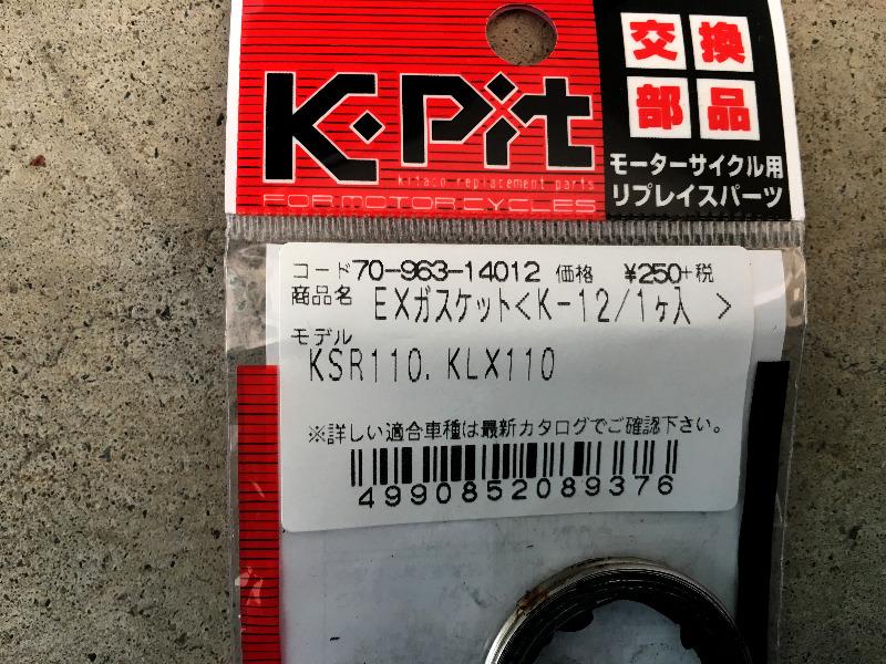 【マフラー】USヨシムラ Race RS-2 ②取付編
