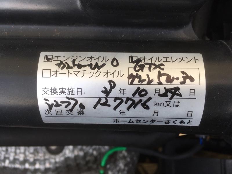 オイル交換 2017秋