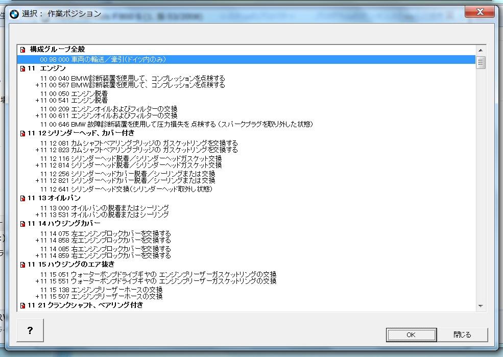 日本語サービスマニュアル