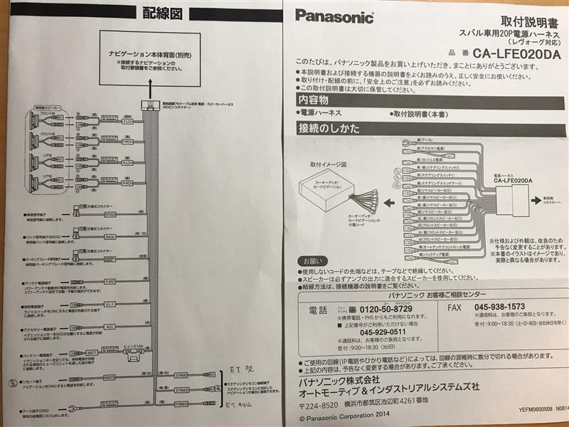 サウンドナビ 電源・スピーカーハーネス交換