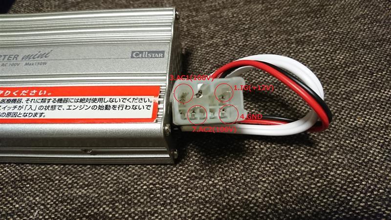 AC100V電源取り付け②