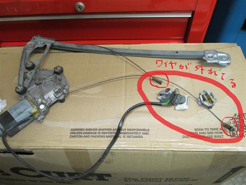 S124 パワーウインドウレギュレータ交換