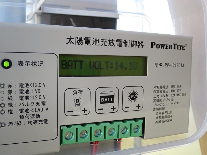 補充電用ソーラーパネル20W→50Wに交換
