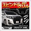 30系アルファード ~エアロ車モデリスタ専用~ スピンドルグリル 取付動画