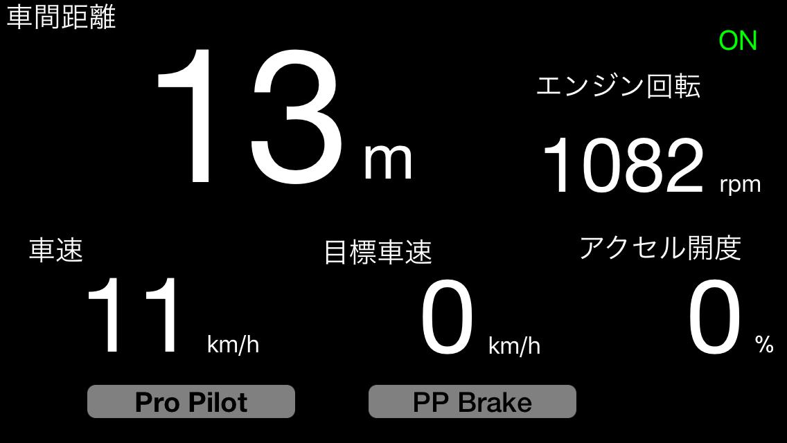 プロパイロットの前車との車間距離 アプリ化(更新)