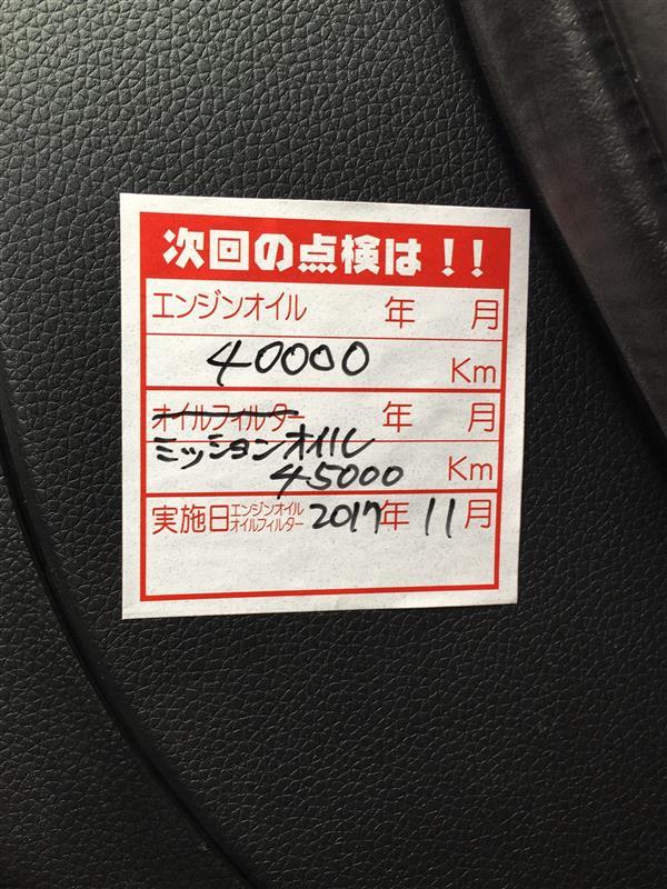 ▼【DIY】エンジン&ミッションオイル交換(10回目)