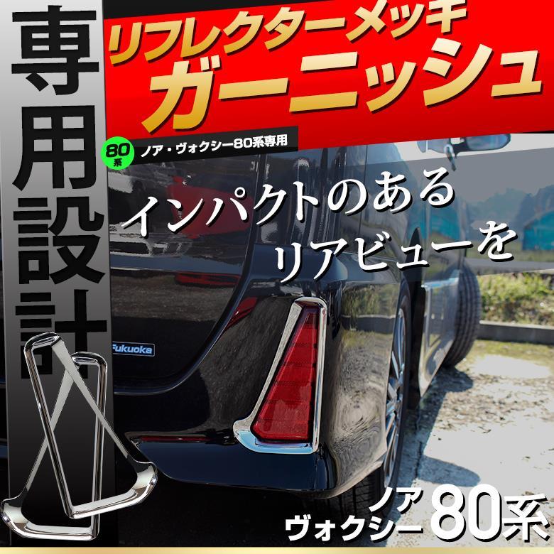 80 NOAH/VOXY リフレクターメッキガーニッシュ(前期/後期対応)取付動画
