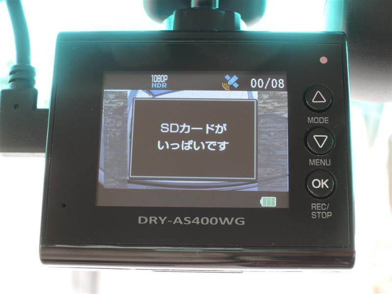 ドラレコからの警告(DRY-AS400WGcのエラー解消)