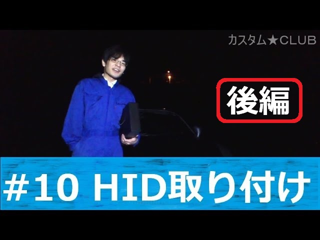 HID取り付け part2