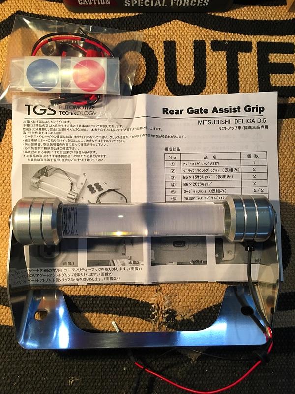 TGS Rear Gate Assist Grip その1