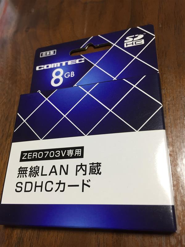 レーダー探知機 ZERO703V用 無線LAN内蔵SDHCカード