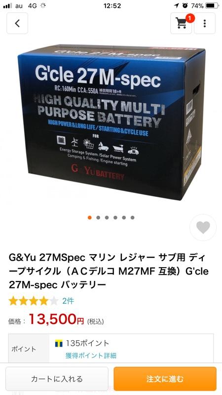 【備忘録】サブバッテリー交換
