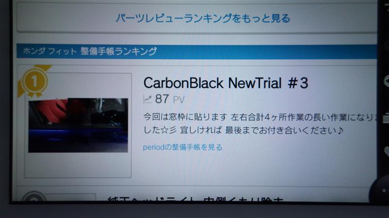 CarbonBlack NewTrial  #3