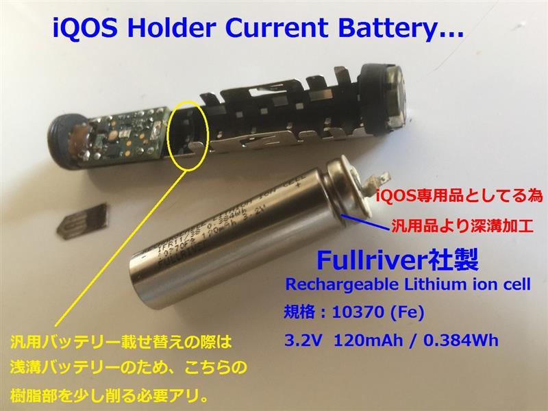 アイコス 電池交換