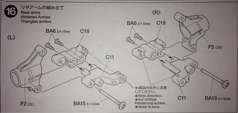 【BODY】リアアームの組立   ⑯工程