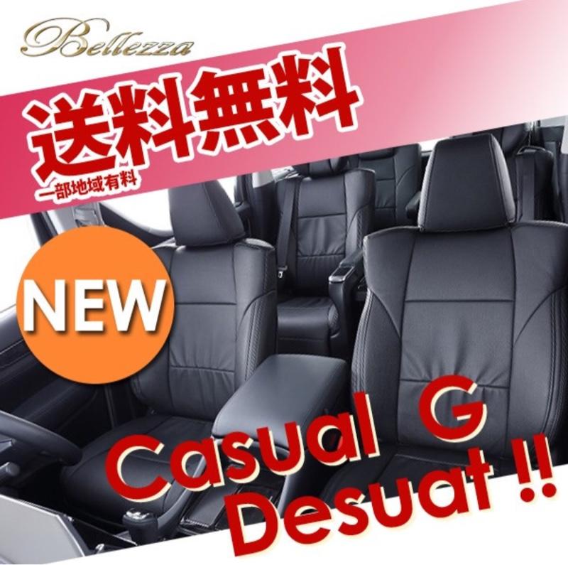 2017/12/06〜12/07 Bellezza Casual G シートカバー取付 その3