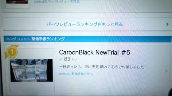 CarbonBlack NewTrial #5