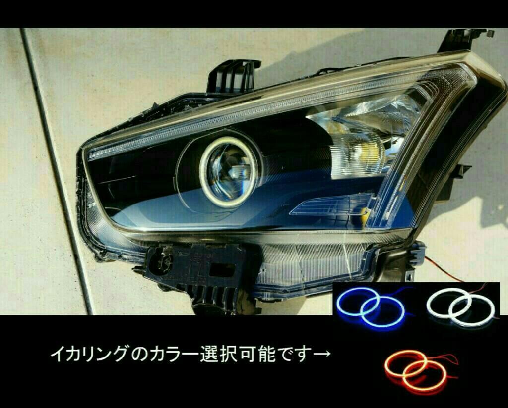 【イカリング】弓人族オリジナルヘッドライト【取付】