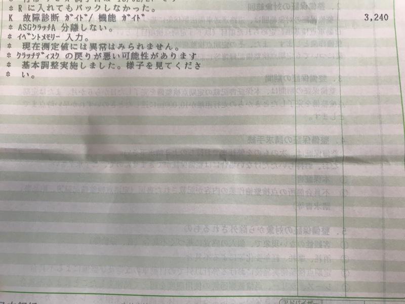 ASG調整(2017.12.3)